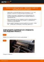Как се сменя филтър купе на BMW E36 – Ръководство за смяна