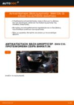 Πώς να αλλάξετε βάση αμορτισέρ πίσω σε BMW E36 - Οδηγίες αντικατάστασης