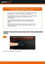 Πώς αλλαγη Βάση στήριξης γόνατου ανάρτησης εμπρος και πίσω ALFA ROMEO 159 - εγχειριδιο online