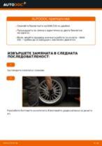 Монтаж на Държач Спирачен Апарат BMW 3 (E36) - ръководство стъпка по стъпка