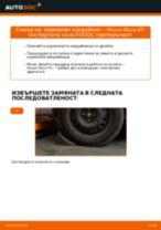 Подмяна на Държач Спирачен Апарат NISSAN MICRA: техническо ръководство