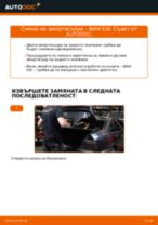 Самостоятелна смяна на задни и предни Макферсон на BMW - онлайн ръководства pdf