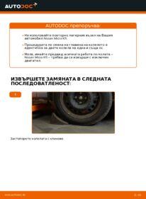 Как се извършва смяна на: Колесен лагер на 1.0 i 16V Nissan Micra k11