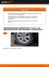 Πώς να πραγματοποιήσετε αντικατάσταση: Αμορτισέρ σε 1.6 Mazda 3 Sedan