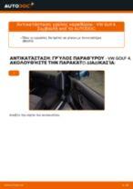 Εγχειρίδιο εργαστηρίου για ALFA ROMEO GT
