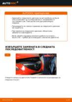 Стъпка по стъпка ръководство за ремонт на Mazda 3 BL