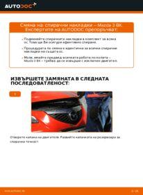 Как се извършва смяна на: Спирачни Накладки на 1.6 Mazda 3 Седан
