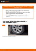 Ръководство за ремонт и обслужване на Хюндай pdf