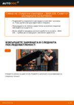Как се сменя и регулират Комплект накладки на BMW 3 SERIES: pdf ръководство