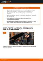 Подмяна на Спирачен диск BMW 3 SERIES: техническо ръководство