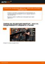 Смяна на Въздушен филтър на BMW 3 SERIES: безплатен pdf