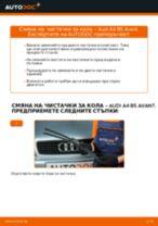 Как се сменят предни чистачки за кола на Audi A4 B5 Avant – Ръководство за смяна