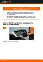 Как се сменя въздушен филтър на Audi A4 B5 Avant – Ръководство за смяна