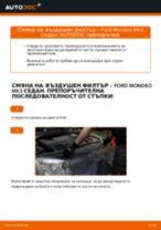 PDF наръчник за смяна: Въздушен филтър FORD MONDEO III седан (B4Y)