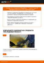 Подмяна на Аксиален Шарнирен Накрайник TOYOTA YARIS: техническо ръководство