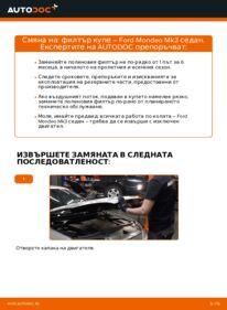 Как се извършва смяна на: Филтър купе на 2.0 TDCi Ford Mondeo mk3 Седан