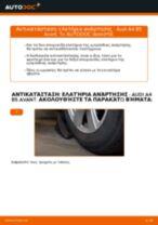Αντικατάσταση Ελατήρια ανάρτησης εμπρος αριστερά δεξιά AUDI μόνοι σας - online εγχειρίδια pdf