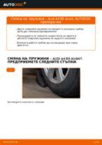 Самостоятелна смяна на преден ляв десен Държач Спирачен Апарат на AUDI - онлайн ръководства pdf