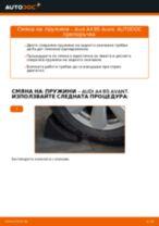 Самостоятелна смяна на предни ляво дясно Пружини на AUDI - онлайн ръководства pdf
