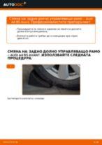 Как се сменя ляво и дясно Носач На Кола на AUDI A4 Avant (8D5, B5) - ръководство онлайн