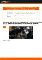 Αλλαγή Λάδι κινητήρα FORD MONDEO: δωρεάν pdf
