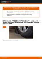 Как се сменя преден горен носач на Audi A4 B5 Avant – Ръководство за смяна