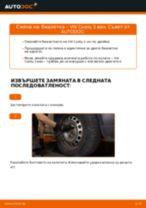 Онлайн ръководство за смяна на Воден Радиатор в Audi A4 B6 Avant