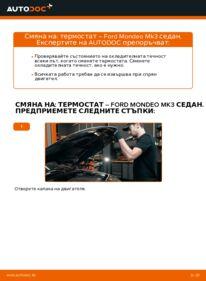 Как се извършва смяна на: Термостат на 2.0 TDCi Ford Mondeo mk3 Седан