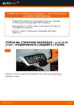Audi 100 C1 Седан инструкция за ремонт и поддръжка