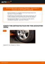 Πώς να αλλάξετε μπαρακι ζαμφορ εμπρός σε Opel Astra H Caravan - Οδηγίες αντικατάστασης
