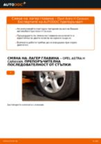 Как се сменя преден лагер главина на Opel Astra H Caravan – Ръководство за смяна