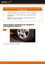 Препоръки от майстори за смяната на OPEL Opel Astra H Седан 1.7 CDTi (L69) Колесен лагер