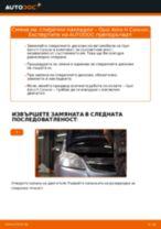 Онлайн ръководство за смяна на Комплект накладки в Opel Tigra Twintop