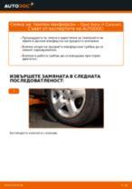 Самостоятелна смяна на предни и задни Тампон макферсон на OPEL - онлайн ръководства pdf