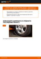 Самостоятелна смяна на ляво и дясно Носач На Кола на OPEL - онлайн ръководства pdf