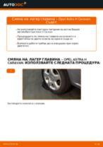 Смяна на Тампони Стабилизираща Щанга на Audi A4 b6: ръководство pdf