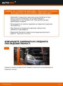 Как се извършва смяна на: Спирачен диск на 1.6 (L35) Astra H Caravan