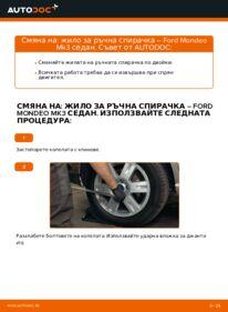 Как се извършва смяна на: Жило За Ръчна Спирачка на 2.0 TDCi Ford Mondeo mk3 Седан