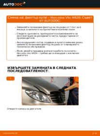Как се извършва смяна на: Филтър купе на 115 CDI 2.2 Mercedes Vito W639