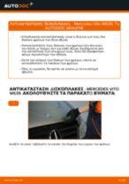 Αλλαγή Δισκόπλακα MERCEDES-BENZ VITO: δωρεάν pdf