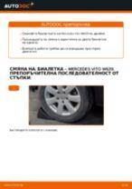Как се сменя и регулират Свързваща щанга на MERCEDES-BENZ VITO: pdf ръководство