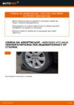Как се сменя преден макферсон на Mercedes Vito W639 – Ръководство за смяна