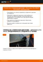 Как се сменят задни спирачни дискове на Mercedes Vito W639 – Ръководство за смяна