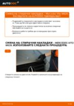 Как се сменят задни спирачни накладки на Mercedes Vito W639 – Ръководство за смяна