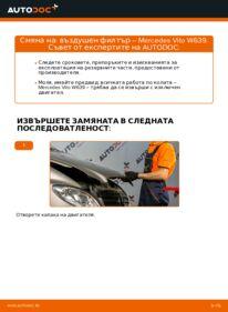 Как се извършва смяна на: Въздушен филтър на 115 CDI 2.2 Mercedes Vito W639