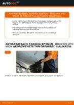 Αντικατάσταση Φανάρια αυτοκινήτων αριστερά και δεξιά SKODA μόνοι σας - online εγχειρίδια pdf