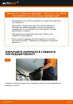 Как се сменят предни спирачни дискове на Mercedes Vito W639 – Ръководство за смяна