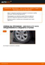 Как се сменят предни пружини на Mercedes Vito W639 – Ръководство за смяна