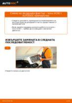 Ръководство за ремонт и обслужване на Волво pdf