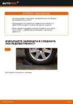 MAXGEAR 33-0450 за XC90 I (275) | PDF ръководство за смяна